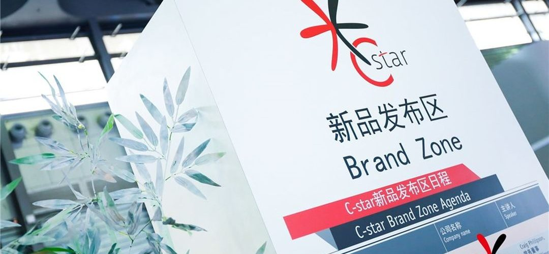 C-star 2019 in Shanghai: Smart Technology Village geht in die zweite Runde