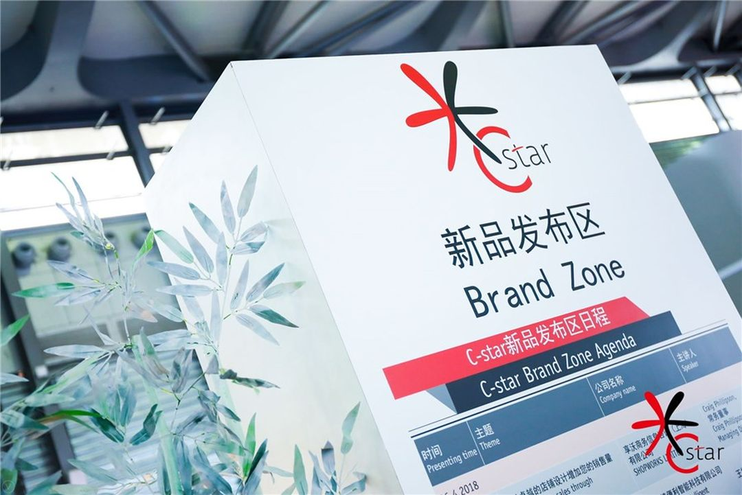 C-star 2019 in Shanghai: Smart Technology Village geht in die zweite Runde