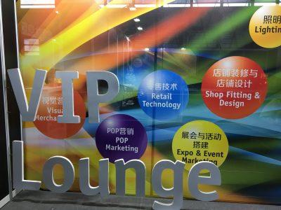 VIP Lounge &copy Messe Düsseldorf