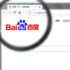 The Chinese online search engine Baidu in a browser window with a magnifying glass